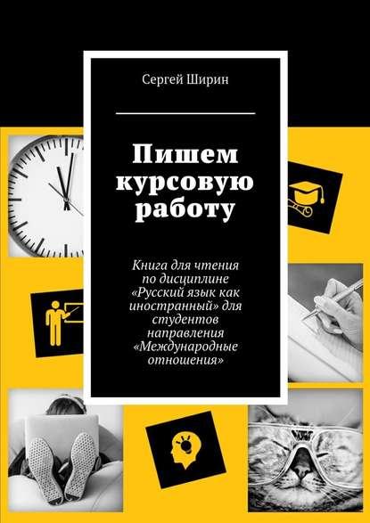 Сергей Ширин Пишем курсовую работу