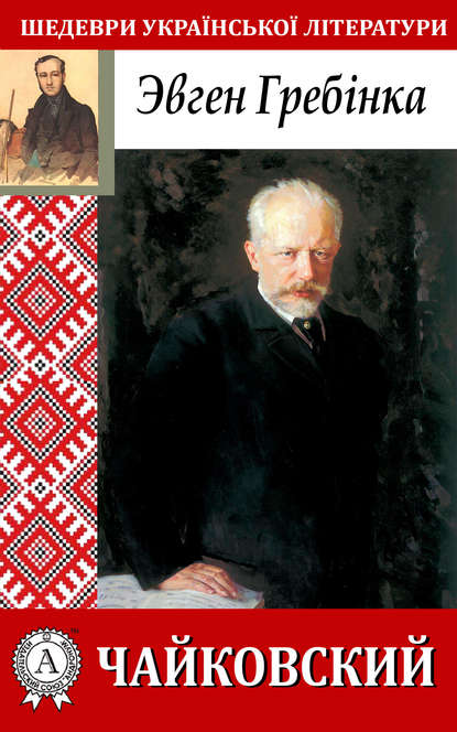 Євген Гребінка Чайковский євген гребінка вибране