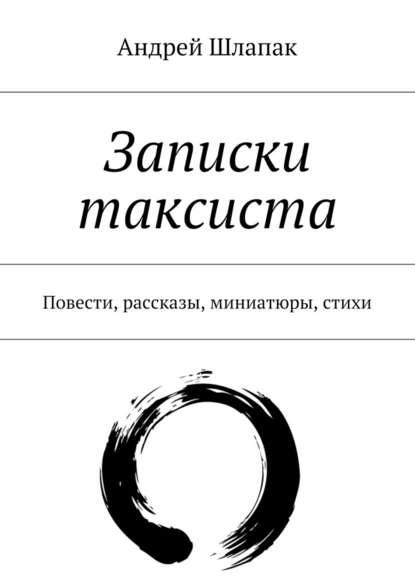 Андрей Шлапак Записки таксиста повести о споре жизни и смерти