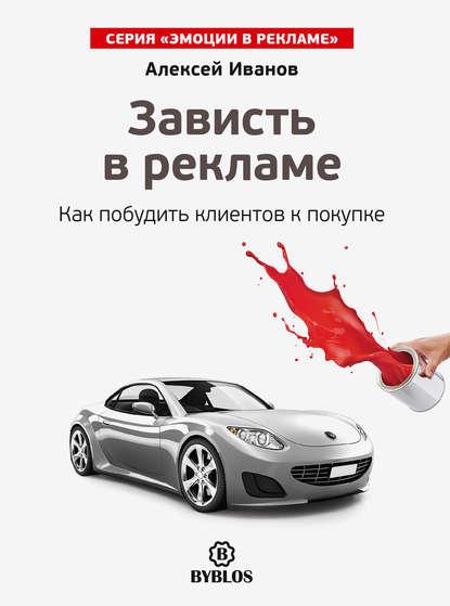 Алексей Иванов Зависть в рекламе. Как побудить клиентов к покупке иванов а любопытство в рекламе как побудить клиентов к покупке