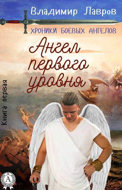 книга судеб людей и ангелов где купить