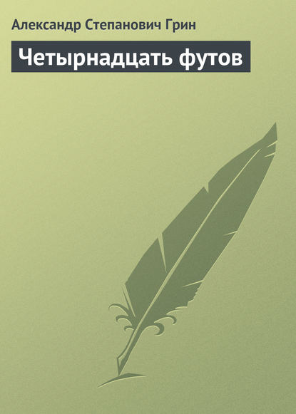 Фото - Александр Грин Четырнадцать футов александр грин победитель