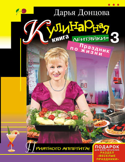 Дарья Донцова — Кулинарная книга лентяйки-3. Праздник по жизни