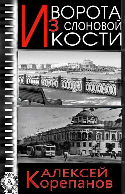 цена на Алексей Корепанов Ворота из слоновой кости