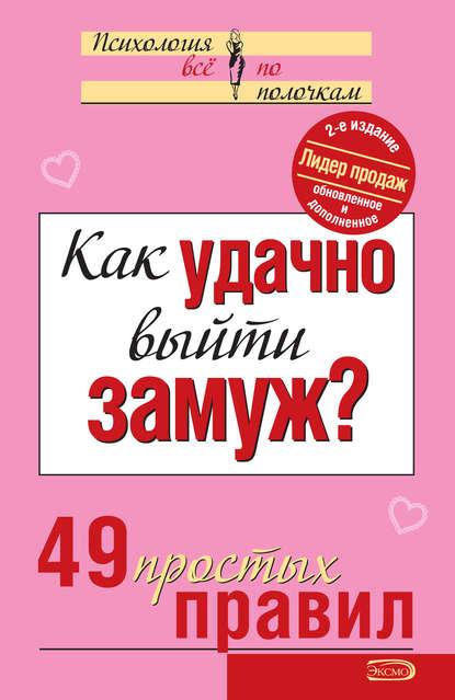 Коллектив авторов — Как удачно выйти замуж? 49 простых правил