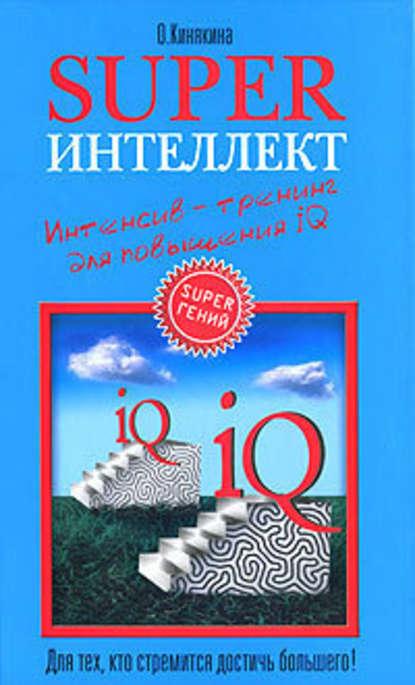 Ольга Кинякина — Superинтеллект. Интенсив-тренинг для повышения IQ