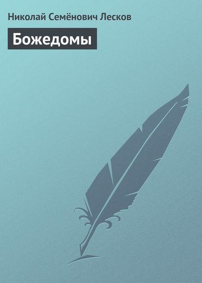 Николай Лесков Божедомы ранняя пташка