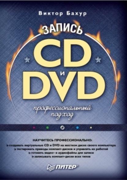 Запись CD и DVD. Профессиональный подход фото