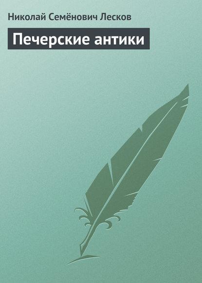 Николай Лесков Печерские антики недорого