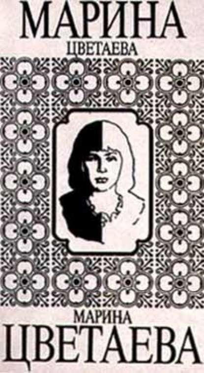 Марина Цветаева Пьеса о Мэри марина цветаева воспоминания о поэтах