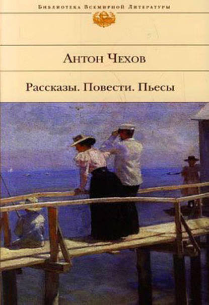 Антон Павлович Чехов — Серьезный шаг