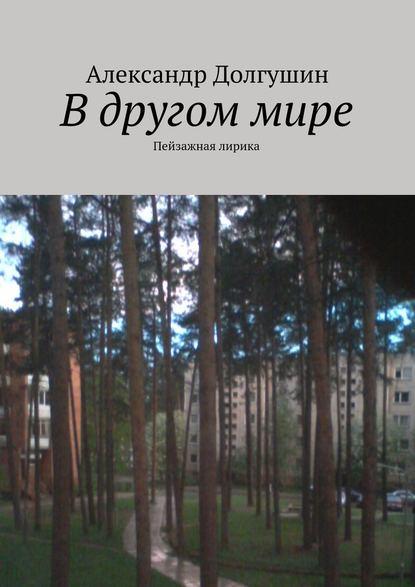 Александр Владиленович Долгушин Вдругоммире александр звягинцев принуждение к любви