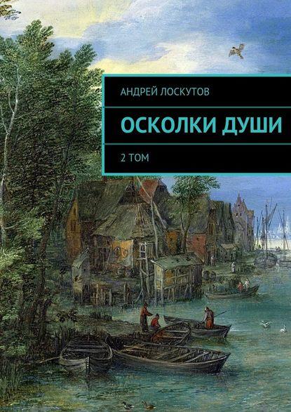 Андрей Лоскутов Осколкидуши андрей лоскутов тихий омут