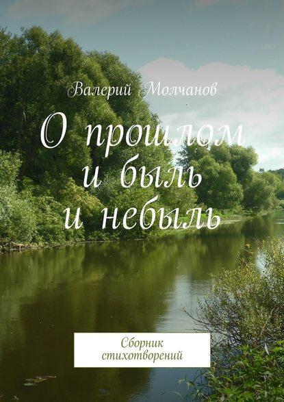 валерия иванова книги читать бесплатно
