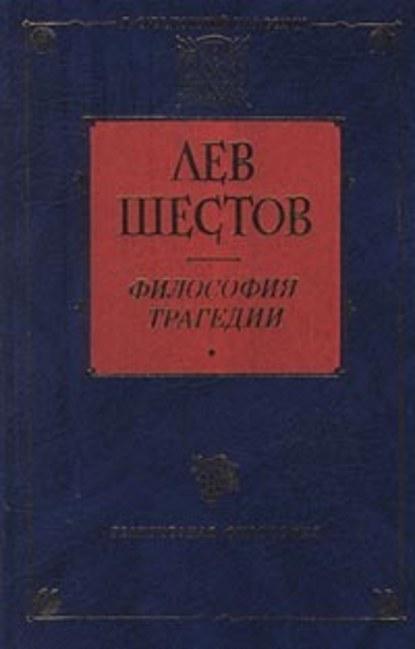 Лев Исаакович Шестов Добро в учении гр. Толстого и Ницше