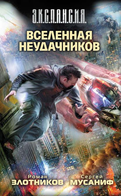 Роман Злотников — Вселенная неудачников