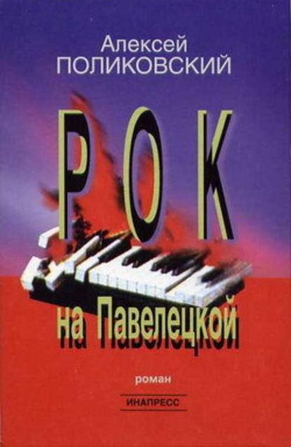 Фото - Алексей Поликовский Рок на Павелецкой поликовский алексей жена миллионера