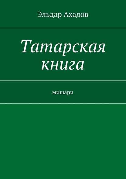 Эльдар Ахадов Татарская книга эльдар ахадов татарская книга isbn 9785447440930