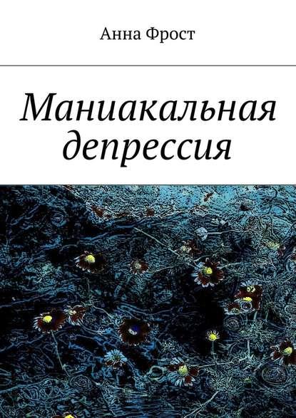 Анна Фрост Маниакальная депрессия