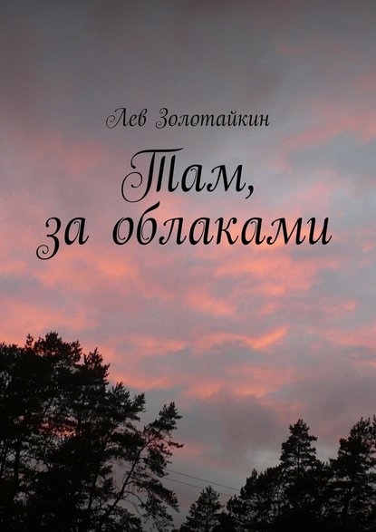 Лев Золотайкин Там, заоблаками лев золотайкин апокрифические рассказы
