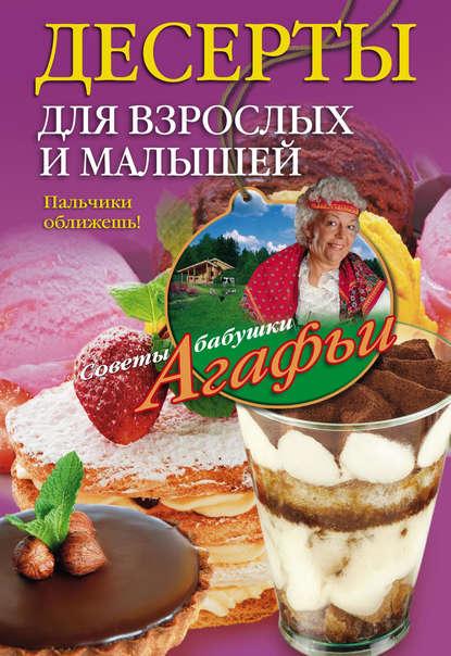 звонарева а десерты для взрослых и малышей Агафья Звонарева Десерты для взрослых и малышей. Пальчики оближешь!