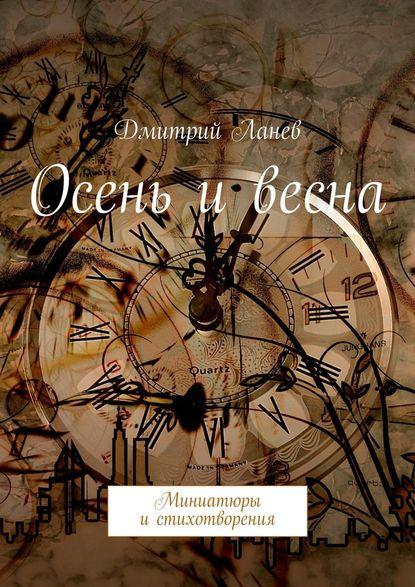 Дмитрий Ланев Осень ивесна оксана логашова лирические миниатюры