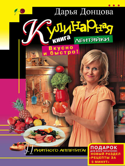 Дарья Донцова — Кулинарная книга лентяйки. Вкусно и быстро!