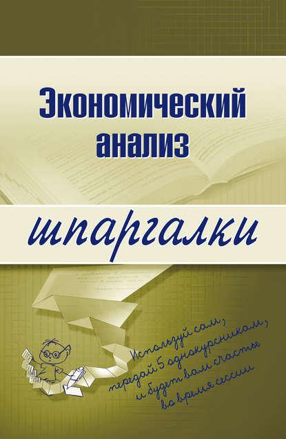 Анна Сергеевна Литвинюк Экономический анализ а н цацулин экономический анализ