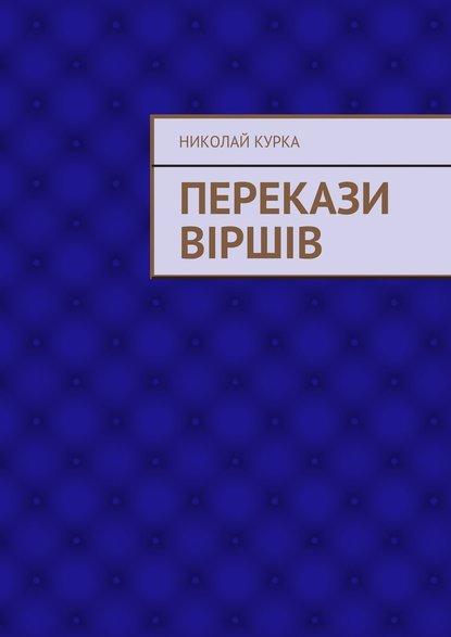 Перекази віршів Николай Николаевич Курка
