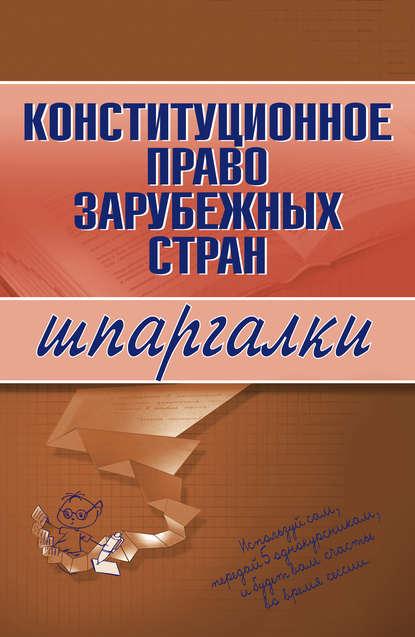 Группа авторов Конституционное право зарубежных стран недорого