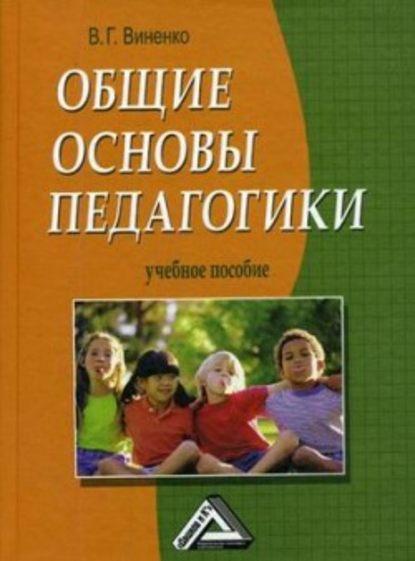 Владимир Виненко — Общие основы педагогики