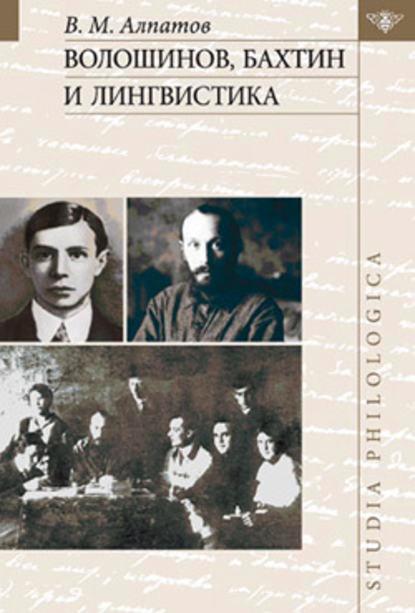 Владимир Алпатов — Волошинов, Бахтин и лингвистика