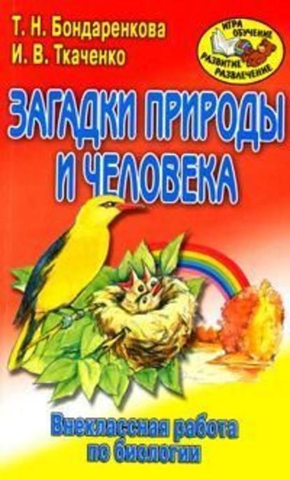 Ирина Валерьевна Ткаченко — Внеклассная работа по биологии