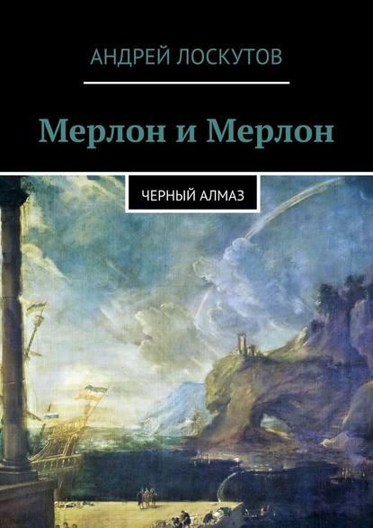 Андрей Лоскутов Мерлон иМерлон. Черный алмаз андрей лоскутов тихий омут
