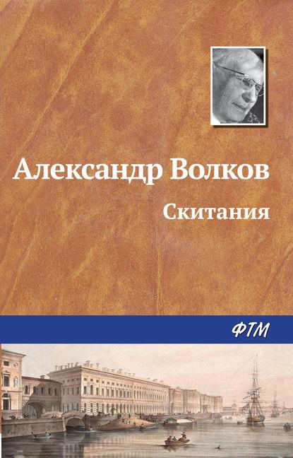 Александр Волков Скитания александр волков волшебник изумрудного города ил а власовой