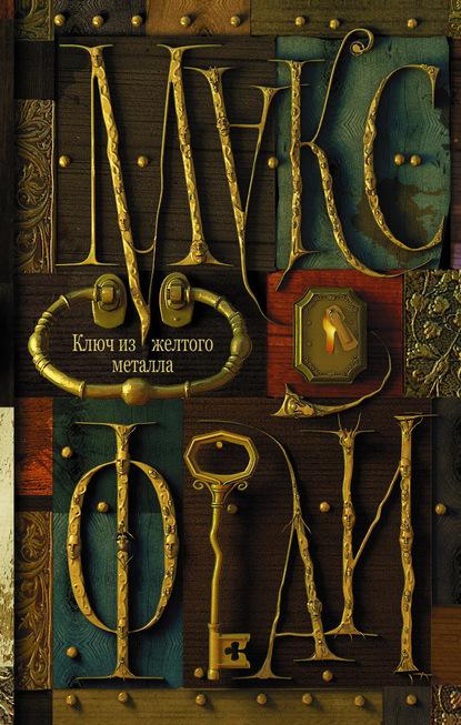 Макс Фрай. Ключ из желтого металла