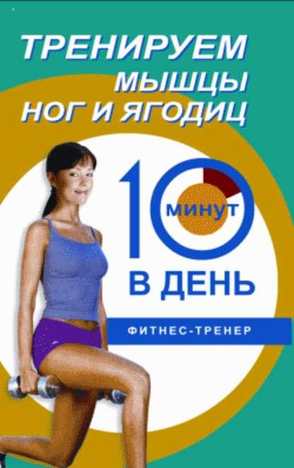 Тренируем мышцы ног и ягодиц за 10 минут в день : Бурбо Люси