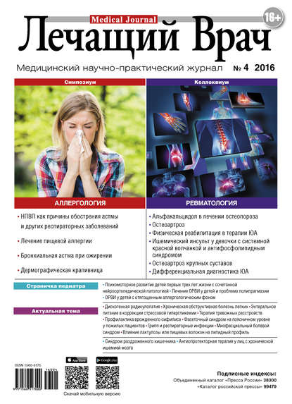 Открытые системы Журнал «Лечащий Врач» №04/2016