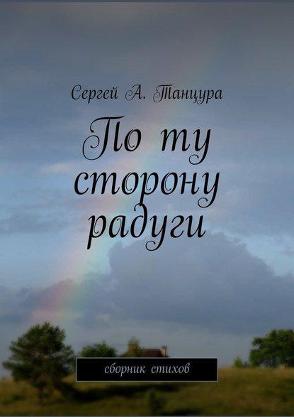 Фото - Сергей А. Танцура Поту сторону радуги инна давидовна лалетина осознанная лирика поэзия