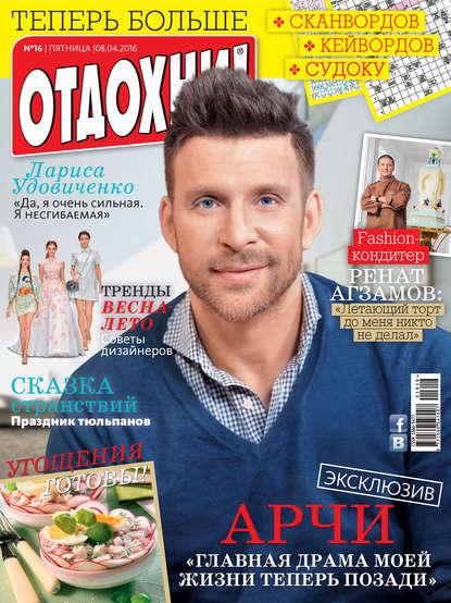 ИД «Бурда» Журнал «Отдохни!» №16/2016 ид бурда журнал отдохни 28 2016