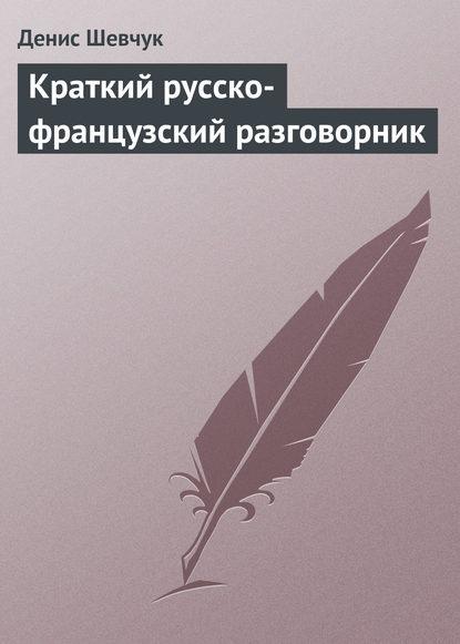 Фото - Денис Шевчук Краткий русско-французский разговорник малахова и а русско французский разговорник