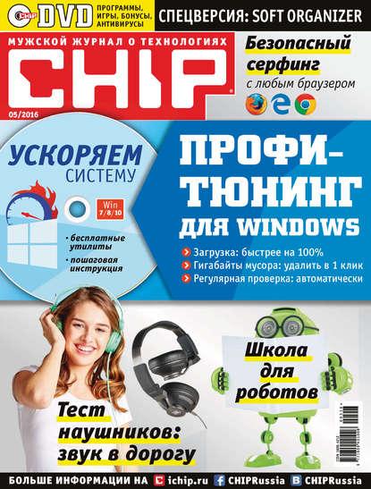 ИД «Бурда» CHIP. Журнал информационных технологий. №05/2016 ид бурда chip журнал информационных технологий 04 2014