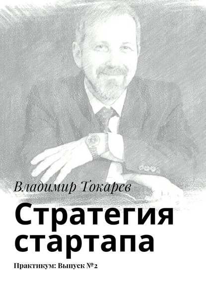 Владимир Токарев Стратегия стартапа. Практикум: Выпуск№2 недорого