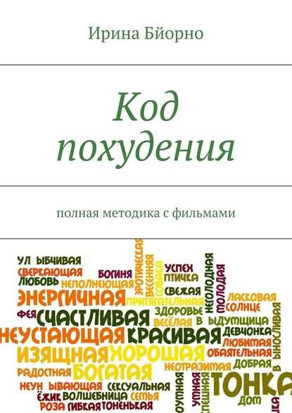 Ирина Бйорно Код похудения