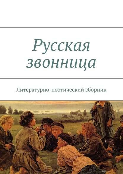 Коллектив авторов Русская звонница