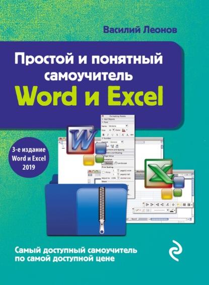 Василий Леонов Простой и понятный самоучитель Word и Excel компьютер