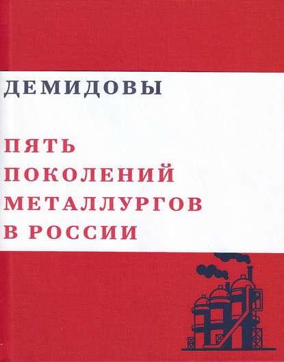 Валерий Чумаков Демидовы. Пять поколений металлургов России