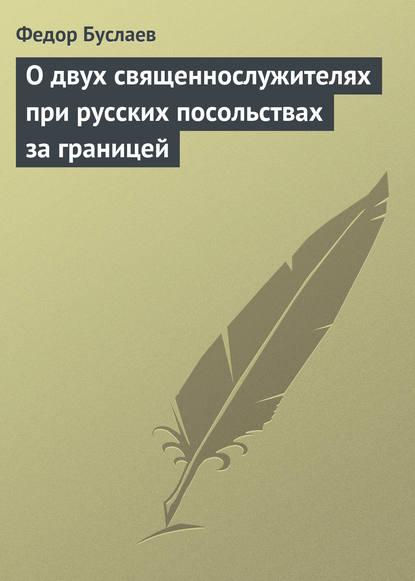 цена на Федор Буслаев Одвух священнослужителях прирусских посольствах заграницей
