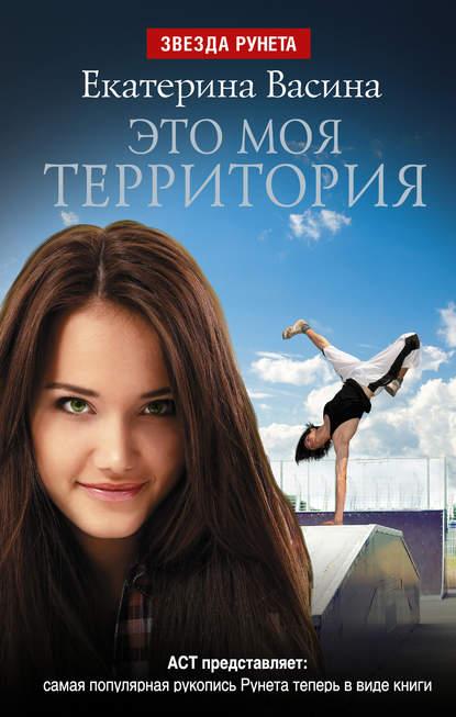 Екатерина Васина. Это моя территория