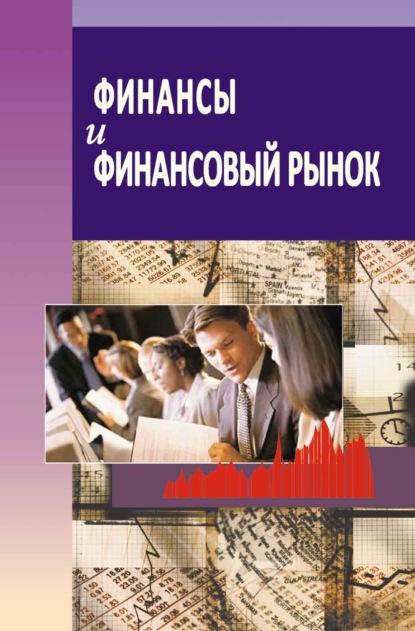 Коллектив авторов Финансы и финансовый рынок коллектив авторов налогообложение планирование анализ контроль